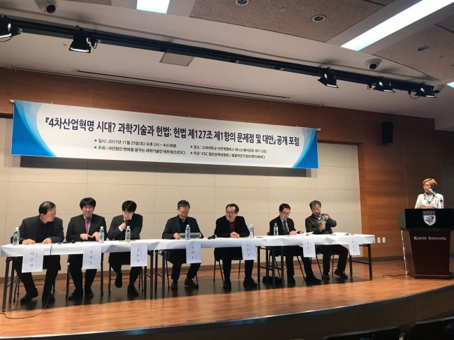 변화를 꿈꾸는 과학기술인 네트워크(ESC)는 11월 25일 포럼을 열어 과학을 경제 발전의 수단으로 본 헌법 제127조 1항 수정 문제를 논의했다. - ESC 제공